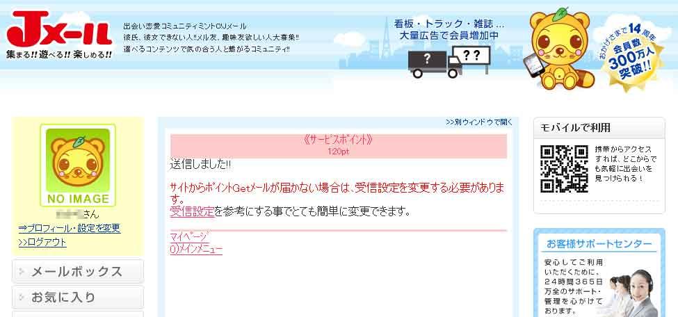 Jメールお知らせメール設定