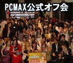 PCMAX オフ会