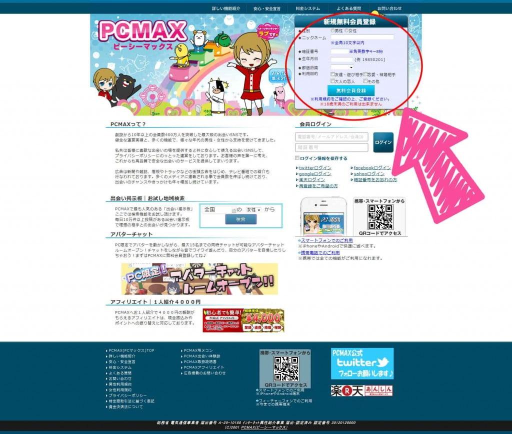 PCMAXトップ