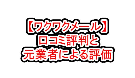 【ワクワクメール】口コミ評判と元業者による評価