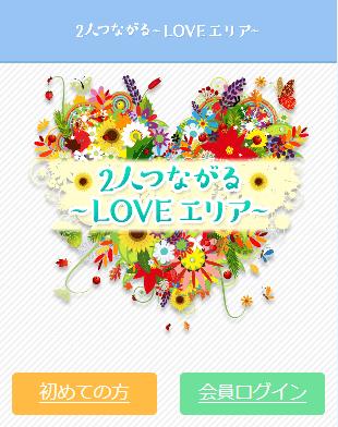 LOVEエリアの登録前サイトトップ