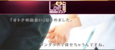 LOVEエリアの口コミ評判