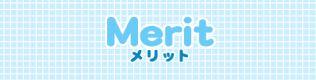 merit(メリット)画像