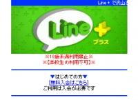 Line+トップ画像