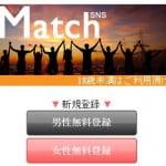 マッチSNS画像