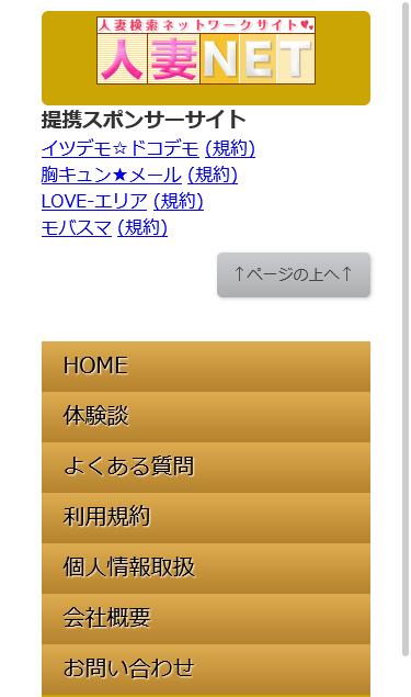 人妻NETの規約にあった強制登録先サイト一覧
