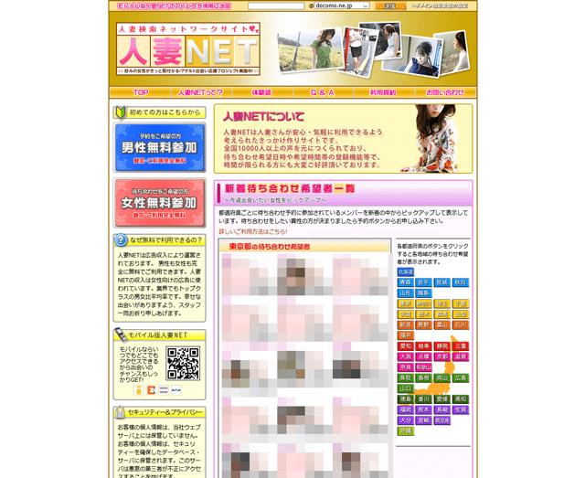 人妻NETのPCトップページ
