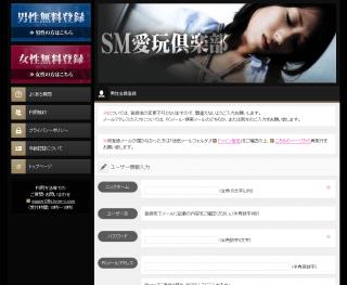 SM愛玩具倶楽部のPC登録前トップ画像
