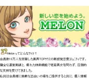 Melonトップ画像