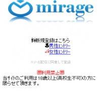 mirageSPトップ画像