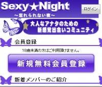 Sexy☆Nightトップ画像