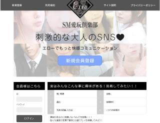 SM愛玩具倶楽部のSNS風バージョン(PC)