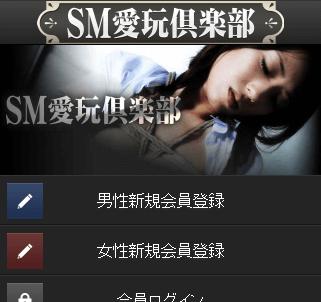 SM愛玩具倶楽部のスマホ登録前トップ画像