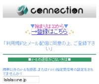 コネクションTOP画像