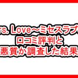 Mrs. Love~ミセスラブの評価サムネイル