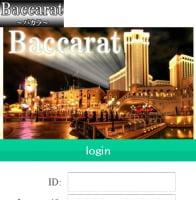 Baccarat~バカラ スマホ