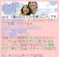 SWEET LOVE スマホトップ