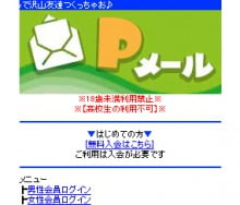 Pメール トップ