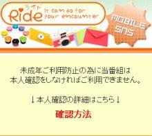 Ride(ライド) スマホトップ