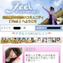 Feel トップ