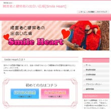 Smile Heart PCトップ