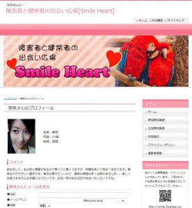 Smile Heart新着プロフィール「美咲」さん