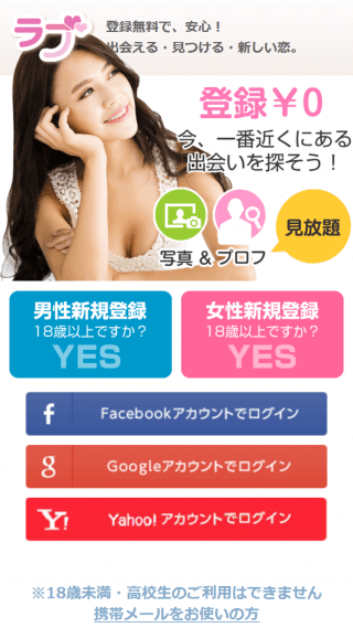ラブ(lovez.jp)のスマートフォントップ