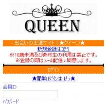 Queen(クイーン) トップ
