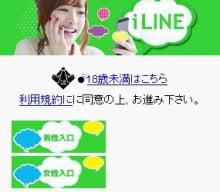 I-LINE(アイライン) スマホトップ