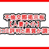 不倫交際掲示板 【人妻ナイト】の評価サムネイル