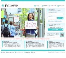 Follower(フォロワー) PCトップ