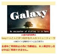Galaxy トップ