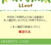Leaf スマホトップ