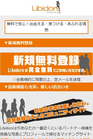 Libidorsのスマホ登録前トップページ