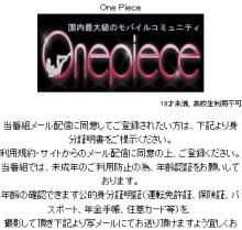 One Piece(ワンピース)スマホ
