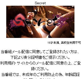 Secret(シークレット) スマホトップ