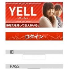 YELL~エール~ トップ