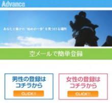 Advance(アドバンス) スマホトップ