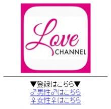 ラブチャンネル(Love CHANNEL) スマホトップ