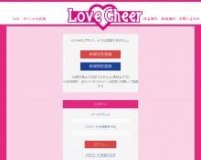 LoveCheer(ラブチェアー) PCトップ