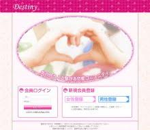 Destiny(デスティニー)スマホトップ