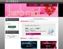 ハーブミント(heab mint)PC