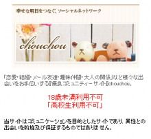 chouchou(シュシュ)トップ画像