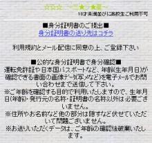 ☆☆☆~三★ツ★星 トップ画面
