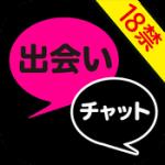 【18禁】出会いチャット