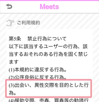 Meets 利用規約