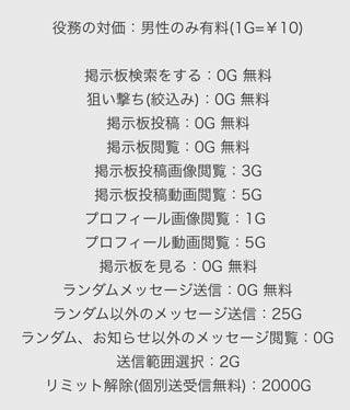 オトナトーク 料金表2