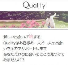 Quality(クオリティ)のスマホ登録前トップページ