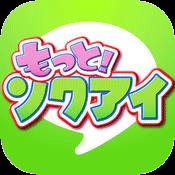 ソクアイ(iTunes)