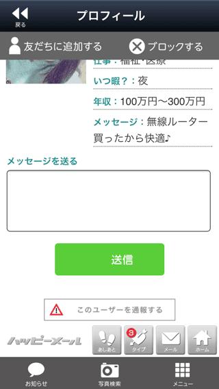 ¥0出会い プロフ2